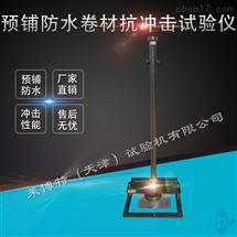 LBTZ-46型天津向日葵app官方下载色斑華北地區預鋪防水卷材抗衝擊儀