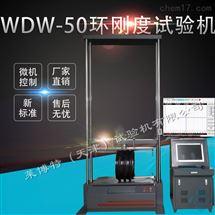 LBT-WDW-50型微機控製環剛度試驗機天津向日葵app官方下载色斑廠家供應