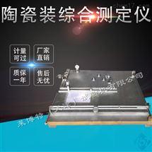 LBTY-1陶瓷磚平整度綜合測定儀