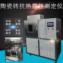 LBTY-9型陶瓷磚抗熱震性測定儀天津向日葵APP官方网站下载廠家供應