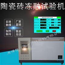 LBTY-10型陶瓷磚抗凍性試驗機天津向日葵app官方网站入口廠家供應