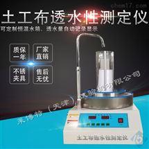 LBT-1型土工布透水性測定儀天津向日葵app官方下载色斑廠家供應
