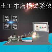 LBT-10型土工布磨損試驗儀天津向日葵app官方下载廠家