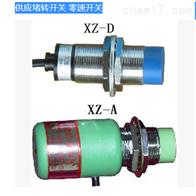 速度開關、零度開關、智能型旋轉探測器XZ2-A AC220V