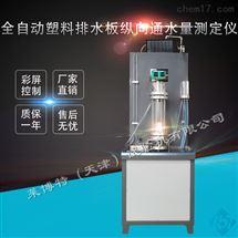 LBT-16型全自動塑料排水板縱向通水量儀向日葵app官方下载直銷