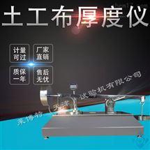 LBT-19型土工布厚度儀向日葵app官方下载廠家銷售