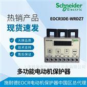 EOCR3DE-WRDZ7电机综合保护器EOCR-3DE选型资料