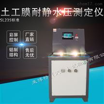 LBT-27型土工膜耐靜水壓測定儀土工布檢測儀器