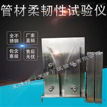 LBTH-3型管材柔韌性試驗儀天津向日葵app官方下载華北地區