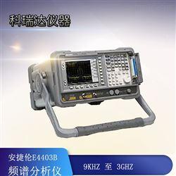 Agilent安捷伦E4403B频谱分析仪全国回收