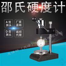 LBTZ-26型邵氏硬度計天津向日葵app官方下载色斑華北地區廠家供應