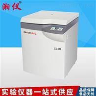 CL5R湖南湘仪大容量冷冻离心机