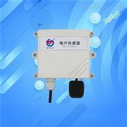 噪声传感器高精度声音计量仪器