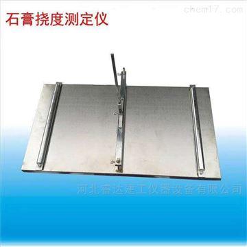 石膏板材受潮挠度测定仪