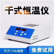24孔干式加热器