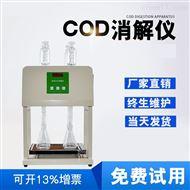 BYCOD-6Cl八位消解回流装置