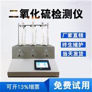 BYSO2-4Z一体化蒸馏仪厂家