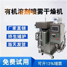 小型中药喷雾干燥机