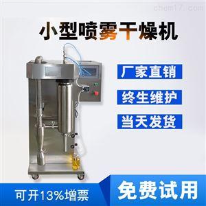 饮料香料色素喷雾干燥机