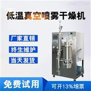 小型喷雾干燥机价格