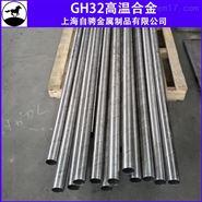 GH32高温合金产品成分标准 gh32耐高温性能