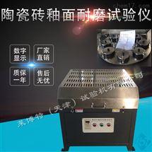 LBTY-7型天津向日葵app官方下载色斑生產廠家陶瓷釉麵耐磨測定儀