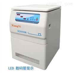 H2050R-1湖南湘仪高速冷冻离心机