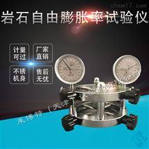 LBTYS-5天津向日葵APP官方网站下载生產廠家岩石自由膨脹率測定儀