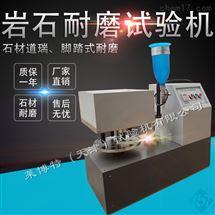 LBTYS-11天津向日葵APP官方网站下载生產廠家石材耐磨試驗機