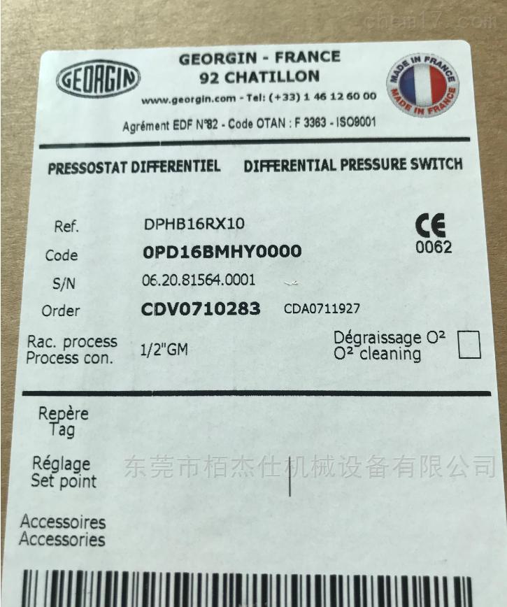 GEORGIN温度传感器中国总代理