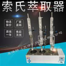 LBTZ-12型天津向日葵app官方下载色斑生產廠家索氏萃取器