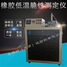 LBTZ-14型天津向日葵app官方下载生產廠家橡膠低溫脆性測定儀