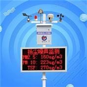 噪声扬尘监测站工地扬尘检测设备