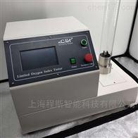 CSI-101D智能氧指数测定仪