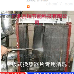 版式換熱器片清洗劑廠家
