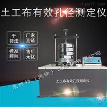 LBT-2型土工布有效孔徑測定儀濕篩法振動高度3mm
