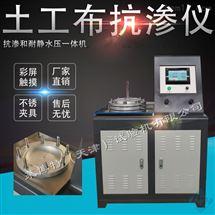 LBT-8型土工材料抗滲儀滲透係數標準研發設計