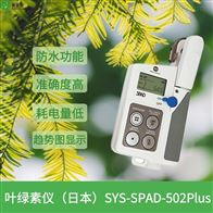 SYS-SPAD-502Plus叶绿素测试仪