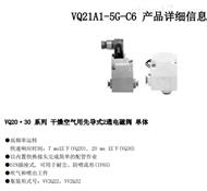 SMC电磁阀VQ21A1-5G-C6现货