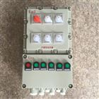 防爆動力配電箱BXD51-6/16K32X