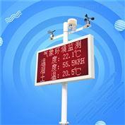 揚塵監測係統工地環境噪聲PM2.5PM10檢測儀