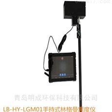 LB-HY-LGM01手持式林格曼黑度仪汽车黑烟尾气识别器