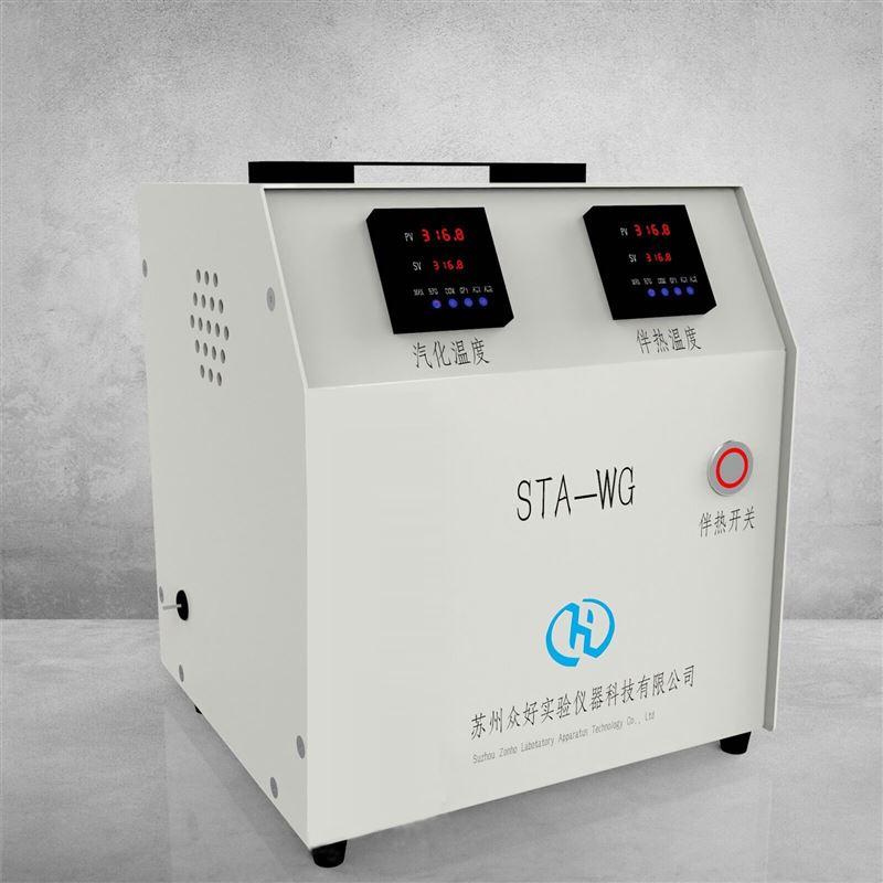 水蒸气发生器