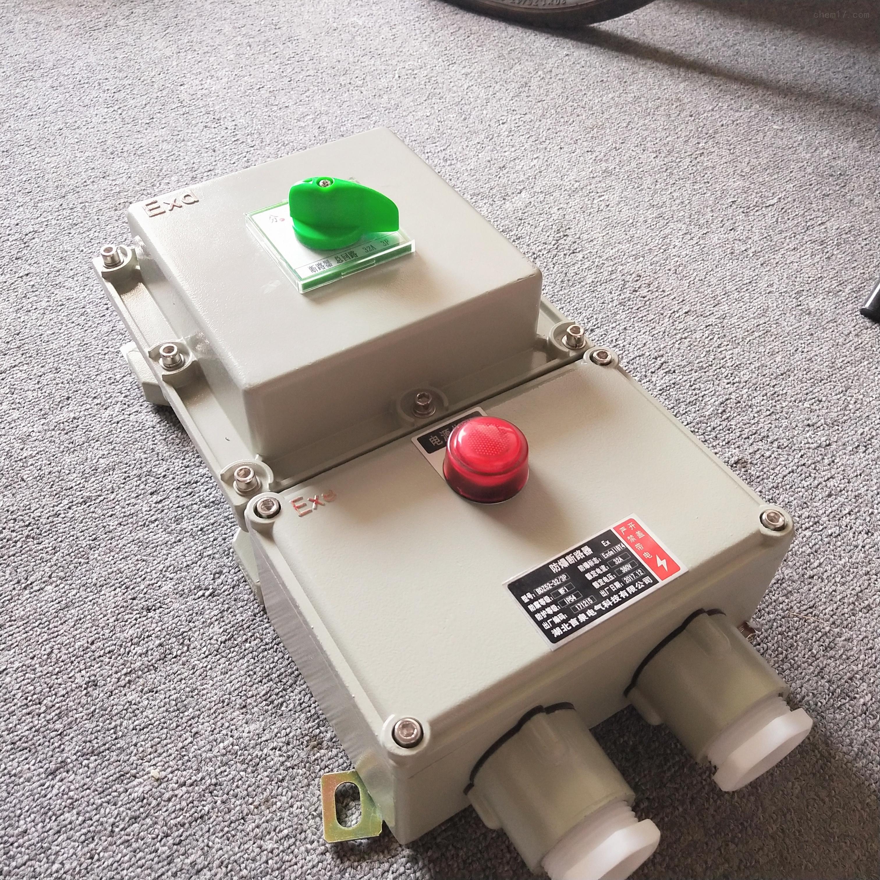 BDZ52-3P/32A防爆断路器三相空气开关箱EX