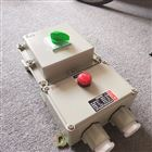 BDZ52-3P/32A防爆斷路器三相空氣開關箱EX
