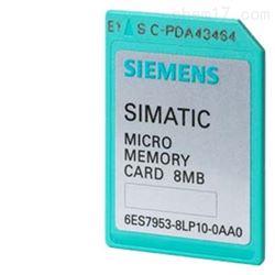 6ES7953-8LM20-0AA0延安西门子S7-300PLC模块代理商