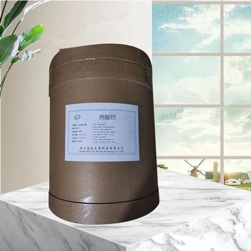 批发供应丙酸钙 防腐剂