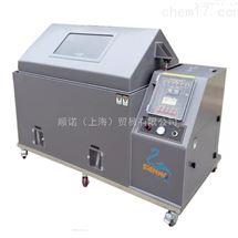 SN-110B盐雾腐蚀试验箱