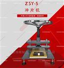 氣動沖片機--產品性能