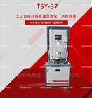 土工合成材料垂直滲透儀(水利標準)